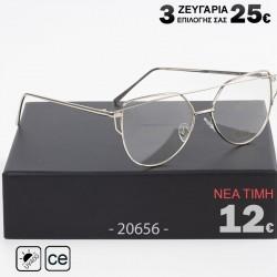 Διάφανα γυαλιά