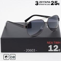 Γυαλιά Ηλίου Unisex